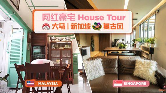 大马VS 新加坡网红千金翻新 MY/SG Influencer House Tour