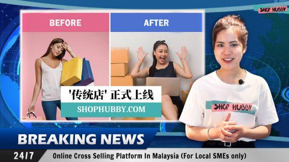 一样的产品,不一样的卖法? Msia's Latest 'Cross-Selling' Platform